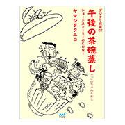 ヤマシタクニコ「午後の茶碗蒸し」